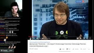 Убермаргинал смотрит: Дискуссия: Теология — это наука? (Соколов, Панчин, Муравьев и др.)