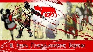 III. Краткая история Рима: Гражданские Войны