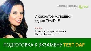 """Test DaF (Тест Даф) по немецкому языку """"7 секретов успешной сдачи"""""""