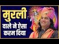 Murli Wale Ne Aisa Karam Diya    Shri Devkinandan Thakurji    Superhit Devotional Song