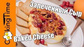 Десерт Запеченный Сыр Бри / Камамбер 🎄 вкусный простой рождественский новогодний рецепт / закуска