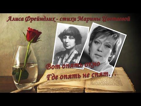 Анна Веревкина - Вот опять окно (стихи М. Цветаевой)
