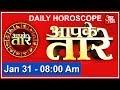 Aapke Taare: Daily Horoscope   January 31, 2017   8 AM