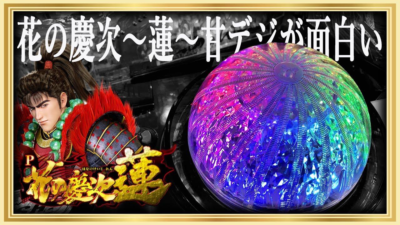 慶次 甘 蓮 花 パチンコ の