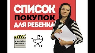 видео Что нужно купить для новорожденного ребенка список