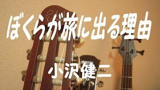 小沢健二さんの「ぼくらが旅に出る理由」です。これもうろ覚えですみま...
