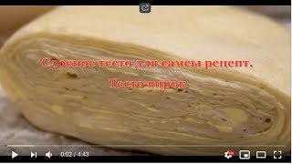 Лучшее Слоеное Тесто для самсы!Тесто впрок/Best puff pastry(Лучшее Слоеное Тесто для самсы!Тесто впрок/Best puff pastry., 2016-02-07T22:06:51.000Z)