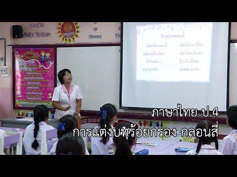 ภาษาไทย ป.4 การแต่งบทร้อยกรอง กลอนสี่ ครูลมัย มีขันหมาก