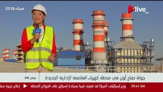 كهرباء القاهرة: تكلفة محطة العاصمة الإدارية الجديدة 2 مليار يورو .. فيديو