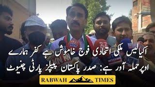Palestine Matter :Pakistan Peoples Party Chiniot ky sadar ki press conference