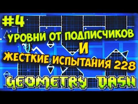 Первый уровень от подписчика и челленджи!  Geometry Dash [4]