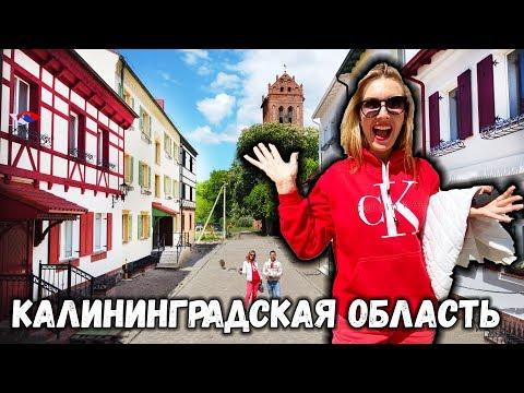 МЫ В ШОКЕ. КАЛИНИНГРАД НАСТОЯЩАЯ ЕВРОПА. Автопутешествие по России