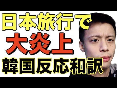 韓国人YouTuberが日本旅行動画で大炎上!慰◯婦団体に収益を寄付