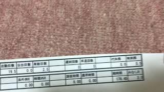 激レア給与明細書、再生リスト(1)↓ https://www.youtube.com/playlis...