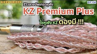รีวิวสายอัพเกรดหูฟัง KZ Premium Plus สายอัพเกรดที่คนใช้หูฟัง KZ ต้องมี !!!