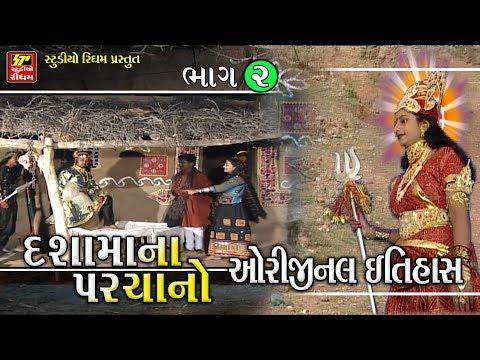 Dashamaa Na Parcha - દશામાંનો પરચાનો ઇતિહાસ | Part 2 | Dashama Varta | RDC Gujarati