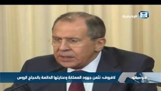 وزير الخارجية الروسي: نثمن جهود المملكة وعنايتها الدائمة بالحجاج الروس