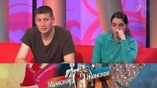 Мужское / Женское - Ни себе ни людям. Выпуск от 01.11.2018