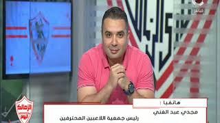 الزمالك اليوم | مجدي عبد الغني يكشف دور شوبير داخل اتحاد الكرة .. وموقف اتحاد الكرة من هروب كهربا