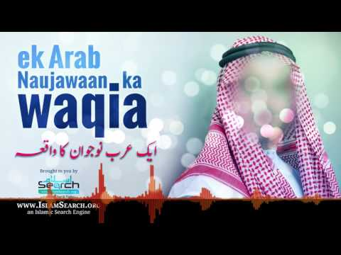 Ek Arab Naujawan ka Waqia ┇ ایک عرب نوجوان کا واقعہ  ┇ #Arab #Waqia  ┇ IslamSearch