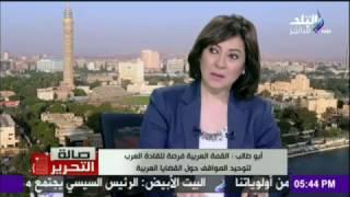 صالة التحرير - الأسباب الحقيقية لإمتناع «ملك المغرب» عن المشاركة في «القمة العربية»