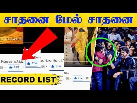 Youtube-யில் சாதனை மேல் சாதனை செய்த Vijay.!   Bigil   Mersal   Verithanam   Singappenney   Record's