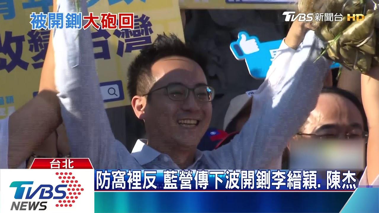 遭開除黨籍 李正皓嗆將來下架國瑜黨 - YouTube