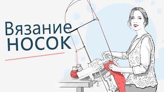 Вязание носков(Бесплатные видеоуроки машинного вязания для начинающих. Преподаватель - Смирнова Оксана Видеооператор..., 2015-09-26T11:18:52.000Z)