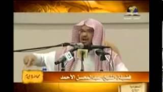 الشيخ عبدالمحسن الاحمد قصة وفاة الطفلة لمى