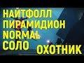 Destiny 2 Сумрачный налет Пирамидион СОЛО Охотник 29 12 mp3