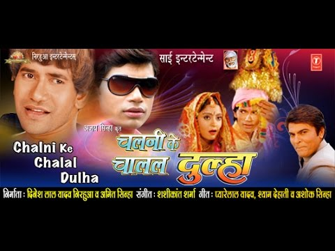 CHALNI KE CHALAL DUHLA - Full Bhojpuri Movie