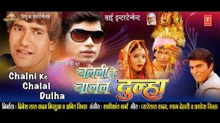 CHALNI KE CHALAL DUHLA Full Bhojpuri Movie