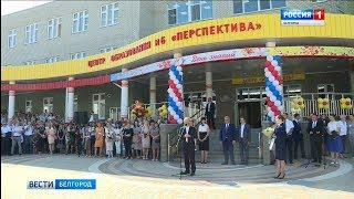 ГТРК Белгород В Белгороде открыли центр образованияПерспектива