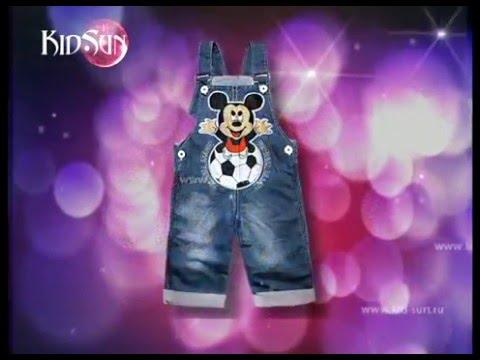 оптовый интернет-магазин детской одежды КИД-САН