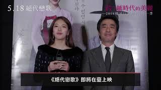 《絕代戀歌》秀智 柳承龍 |5.18 磅礡美聲|【跨越時代的美麗:2018韓流巨星影展第一季】