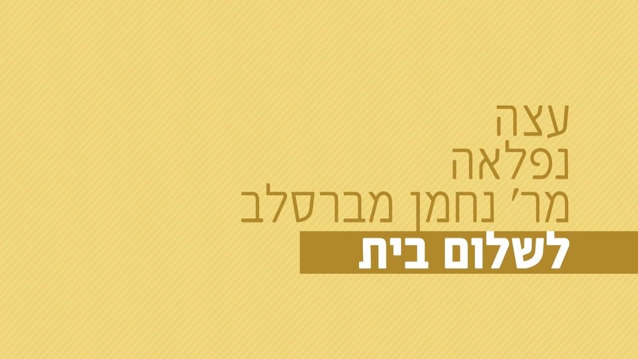 עצה נפלאה מר' נחמן מברסלב לשלום בית 👫💝 רגע של אור עם הרב ישראל אברג'ל