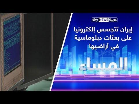 طهران تتجسس إلكترونيا على بعثات دبلوماسية في الداخل الإيراني  - نشر قبل 11 دقيقة
