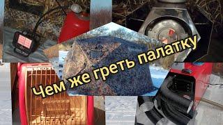 Чем греть палатку зимой? Рыбалка с комфортомСахалинская рыбалка & Sakhalin fishing
