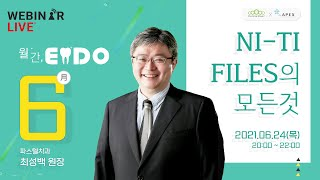 월간엔도 웨비나 6월 - Ni-Ti files의 모든것 [#Dentalbean]