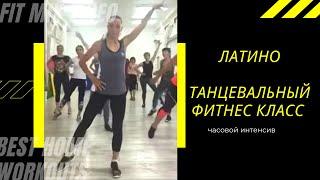 Латина аэробика Елена Панова FitMix Video ФитМикс Видео часовая танцевальная тренировка