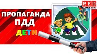 ДЕТЯМ нужно знать! ПДД для маленьких пешеходов с Автошколой RED (ЧАСТЬ 1)