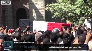 مصر العربية | جنازة حجاجي حلمي فقيد القوات المسلحة بالأقصر
