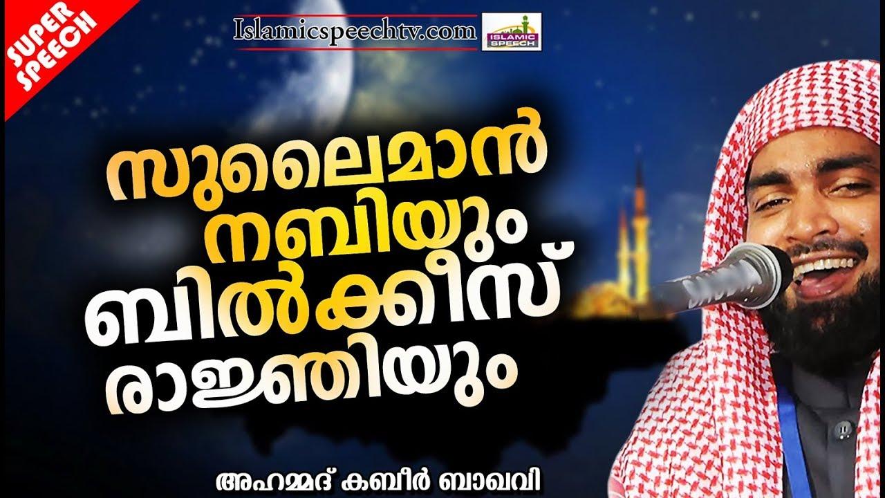 സുലൈമാൻ നബിയും ബിൽക്കീസ് രഞ്ജിയും | LATEST ISLAMIC SPEECH IN MALAYALAM 2019 | KABEER BAQAVI