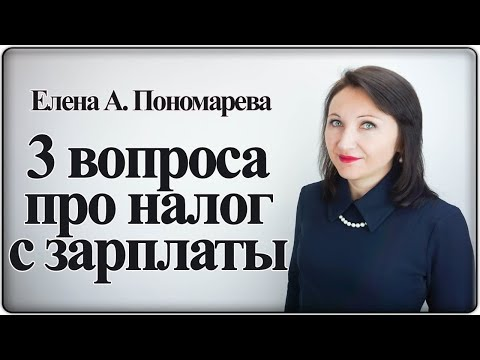 3 вопроса по налогу с зарплаты - Елена Пономарева