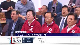 [6.13 지방선거 특집] 개표방송 2부_김태호 이시각 선거 사무소 현황,