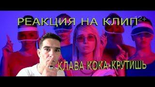 Клава Кока - Крутишь (ПРЕМЬЕРА КЛИПА, 2018) РЕАКЦИЯ НА КЛИП