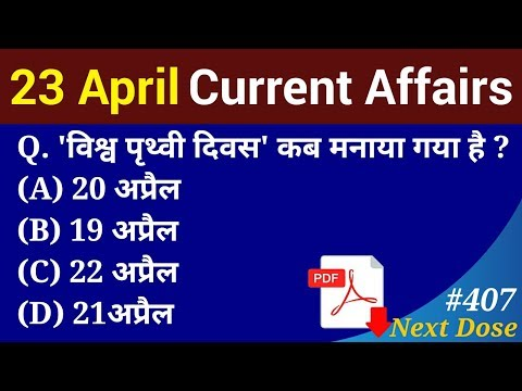 Next Dose #407 | 23 April 2019 Current Affairs | Daily Current Affairs | Current Affairs In Hindi