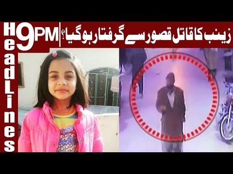Major clue found in Zainab Murder Case - Headlines & Bulletin 9 PM - 18 January 2018 - Express News