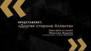 Один день основателя I LOVE RUNNING Максима Журило