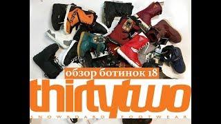 Обзор ботинок Thirty Two - 32 - 2018 часть 1. Как выбрать сноуборд  ботинки своего уровня?